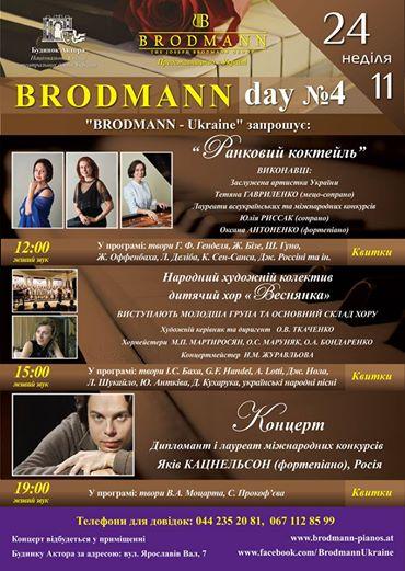 """хор """"Веснянка"""" прийняв участь у концерті з циклу """"BRODMANN-Ukraine"""" запрошує"""